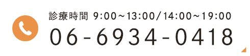 診療時間 9:00~13:00/14:00~19:00 06-6934-0418